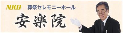 長野の葬儀は安楽院