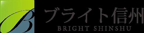 長野市の冠婚葬祭ブライト信州