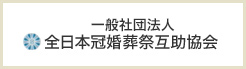 全日本冠婚葬祭互助協会