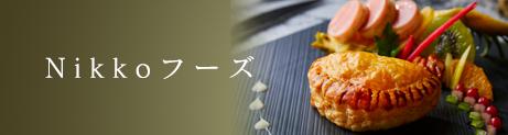 Nikkoフーズ